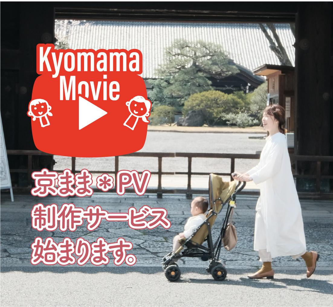 kyomama_20210721_0011